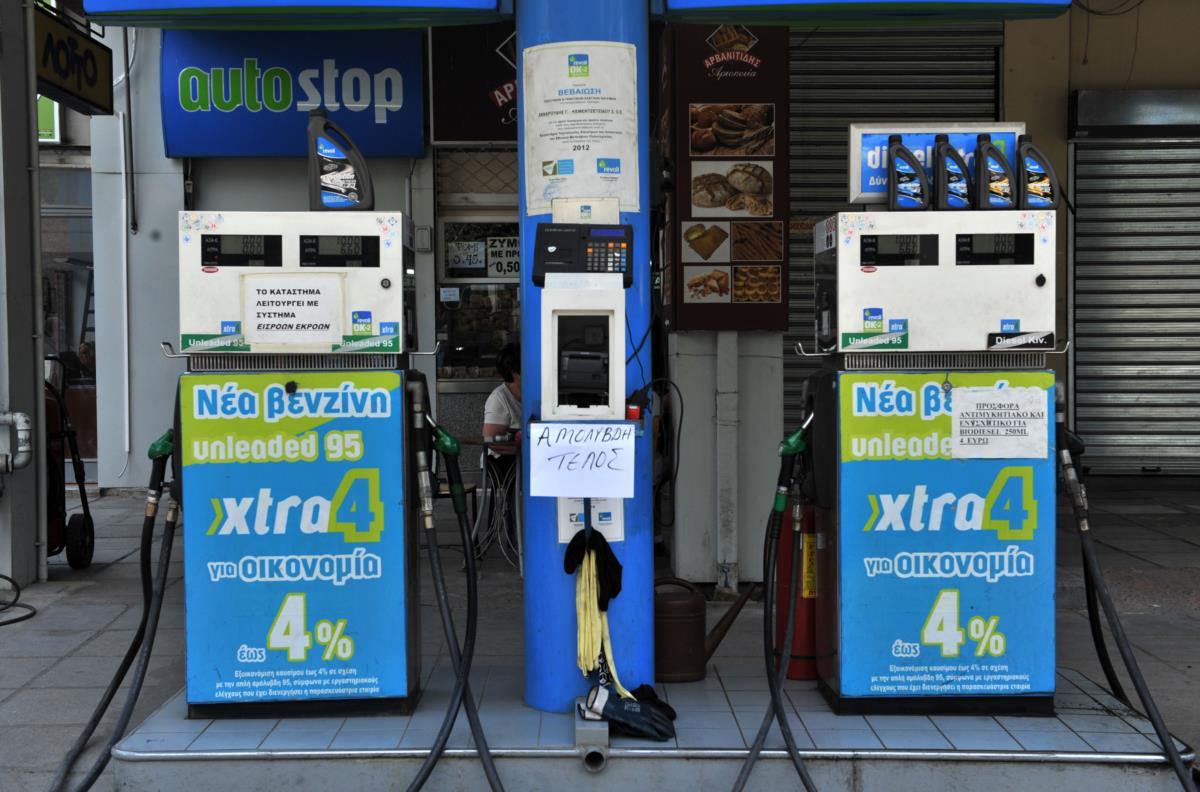 """Cartaz a dizer um """"final sem chumbo"""" num bomba de gasolina de Salónica"""