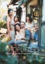Shoplifters: Uma Família de Pequenos Ladrões