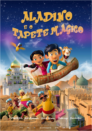 Aladino e o Tapete Mágico