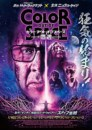 TV | Color Out of Space