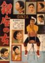 Mulheres de Ginza